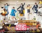 `대장금이 보고있다` 오늘(24일) 종영…로맨스 향방은?