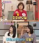 """'그녀들의 여유만만', 호호바오일 만드는 법 소개…""""BTS 정국의 피부비결?"""""""