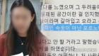 """한서희가 옹호한 워마드, '양예원 사건'에도 """"재기해라"""""""