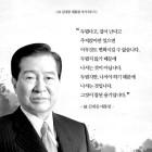 """이재명, 故 김대중 전 대통령 서거 9주기 추모 """"두렵지만 용기 낼 것"""""""