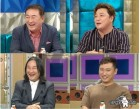 '라디오스타' 임채무·윤정수·이승윤·김도균 총출동..'자유로와' 특집