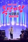 """홍지민·소향·김연지 등 역대 가왕 총출동···""""복면가왕 더 위너' 매력있네"""
