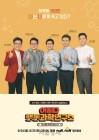 추석특집 인문학 실험예능쇼 tvN '어쩌다 행동과학연구소'