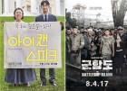 추석특선영화, 오늘밤 뭐볼까..'군함도' vs '아이캔스피크'