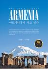 한국인의 눈으로 본 첫 아르메니아