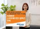 미래에셋자산운용 '미래에셋스마트헤지펀드셀렉션'