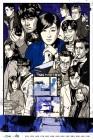 드라마 '리턴', 2018년 미니시리즈 부문 시청률 전체 1위