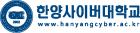 한양사이버대, 응용SW학과 신설..창업지원단 통해 노하우 공유