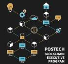 포스텍 블록체인 전문경영인 양성