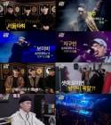 리듬파워 MBC '킬빌'로 첫 완전체 힙합 서바이벌 출연