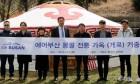 에어부산, 청소년교육 기관에 몽골 전통 가옥 '게르' 기증
