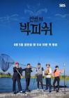 또하나의 낚시예능 SBS '전설의 빅피쉬' 포스터 공개