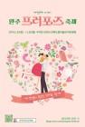 """5월의 봄 날, """"완주에서 사랑하세요""""···프러포즈 축제 개최"""