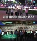 """""""서울=생기 가득"""" NCT 다국적 멤버 6人, '서울여행' 완결"""