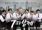 'GOT7의 하드캐리' 시즌2 베일 벗는다…오늘(26일) 첫방