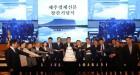 제주경제신문 창간…주간지 '제주경제 매거진'도 발행