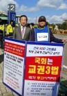 김진선 제주교총 회장 '교권 3법' 국회 통과 촉구 시위
