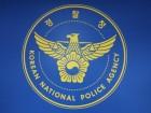 경찰, 사이버성폭력·암호화폐 범죄 진단 및 대응 모색