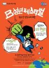 안산문화재단 '리얼 청소년극' 3편 선봬