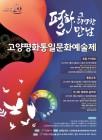 고양평화통일문화예술제 23일 개막…시민 염원 분출