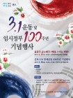 군포시 3.31 만세운동 '뜨거운 함성' 소환