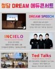 '청담 Dream 에듀 콘서트' 동탄사랑의교회에서 18일 개최