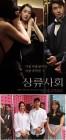 '씨네타운' 박해일ㆍ수애, 영화 '상류사회' 케미 그대로 꿀성대 입담 과시