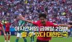 아시안게임 중계 방송, KBS 모바일 중계방송 '못 말리는 응원단'