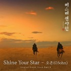 '미스터 션샤인' OST, '지코'와 '오존'의 합작 음원 19일 대공개!