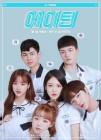 웹드라마 '에이틴' 인기비결...세븐틴 OST, 신예은×이나은×김동희 예측불허 러브라인까지
