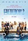 '맘마미아2' 흥행 역주행 조짐, '목격자' '신과함께-인과 연' 예매율 제껴