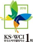 표준협회,올해 '한국소비자웰빙지수(KS-WCI)' 1위 기업에 인증수여
