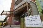 """""""문 닫습니다""""…폐원 신청 사립유치원, 일주일새 22곳 늘어"""