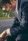 """영화 '싱글라이더' 이병헌·공효진·안소희 주연...""""그에게서 모든 것이 사라졌다"""""""