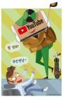 '동영상으로 배운다'…유튜브에 빠진 직장인들