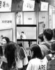 움직이는 1인 중소기업…1타 강사, 학원가 넘어 유튜브까지 접수