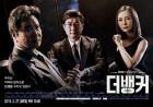 더 뱅커, 메인 포스터 공개...국보급 배우들의 압도적 비주얼