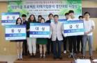 인천TP, 지역기업분석 경진대회 시상식 개최…청운대 하이라이트팀 대상