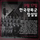 """오늘은 '한국광복군' 창설일…안현모·라이머 """"기억해야 합니다"""""""