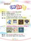 광주시청소년수련관, 청소년을 위한 '우리동네 예체능' 22일 개최