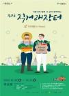 전국 특산품 할인…20~21일 서울 무교로 직거래장터