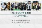 '그들의 패기와 함성' 성남FC 2019 출정식..전 선수단 참가