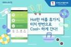 휴가철 맞이 '시외버스 모바일 앱' 활성화 이벤트
