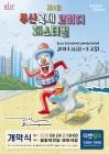 'D-7' 부코페, 차별점은?…#40개팀 #부산곳곳 #관객참여