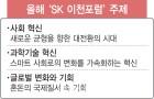 """""""SK 미래 열공""""..이천포럼 개막"""