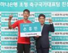 '★ 모셔라'…은행권, 스포츠마케팅 '활활'