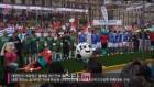 '축구를 통한 아름다운 도전' 2018 홈리스 월드컵 멕시코서 개막