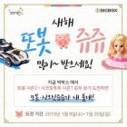 웅진빅박스, 새해맞이 '또봇·쥬쥬' 완구 증정 이벤트 진행