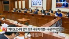 """""""여의도 2.4배 면적 유휴 국유지 개발…공공주택 2만호"""" 外"""