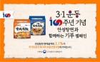 """농심 """"3.1운동 100주년, 안성탕면 매출 3.1% 기부해요"""""""